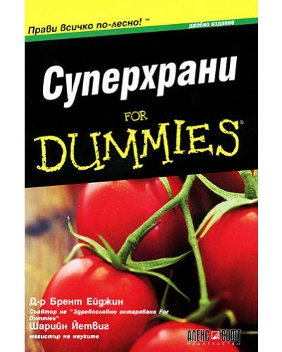 Суперхрани for Dummies - 1
