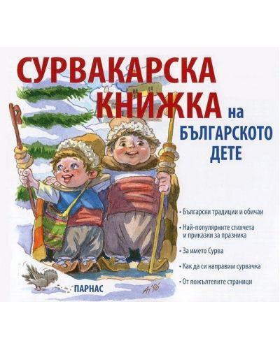 Сурвакарска книжка на българското дете - 1