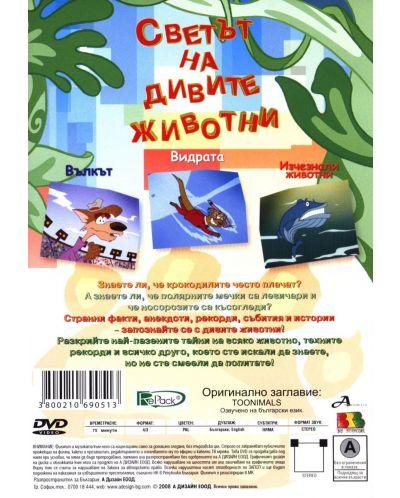 Светът на дивите животни - Изчезнали животни (DVD) - 2