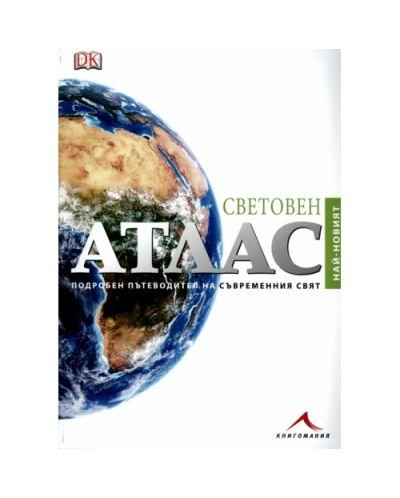 Световен атлас. Подробен пътеводител на съвременния свят - 1