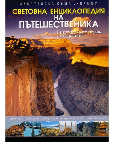 Световна енциклопедия на пътешественика - 1