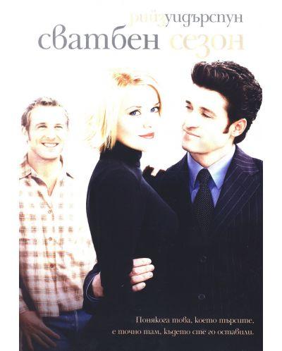 Сватбен сезон (DVD) - 1