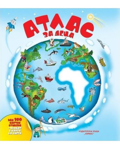 Световен атлас за деца - 1