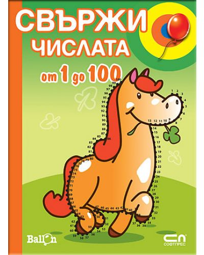 svarzhi-chislata-ot-1-do-100-ballon - 1