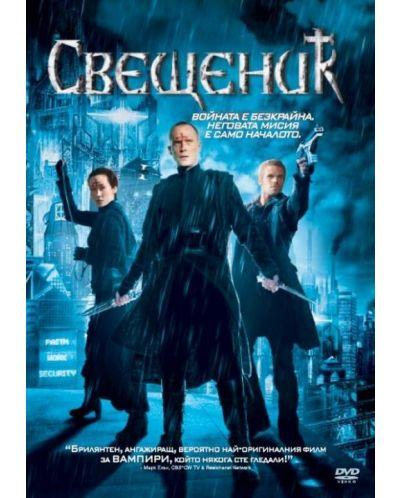 Свещеник (DVD) - 1