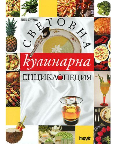 Световна кулинарна енциклопедия (твърди корици) - 1