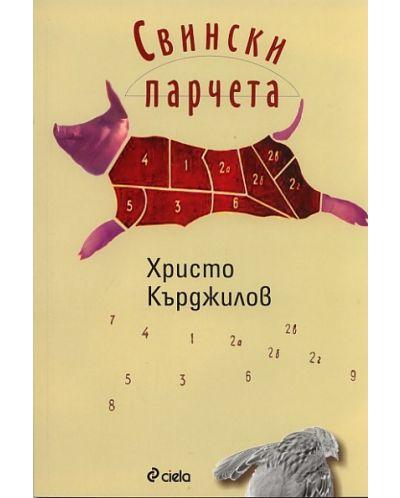 Свински парчета - 1