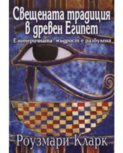 Свещената традиция в древен Египет - 1