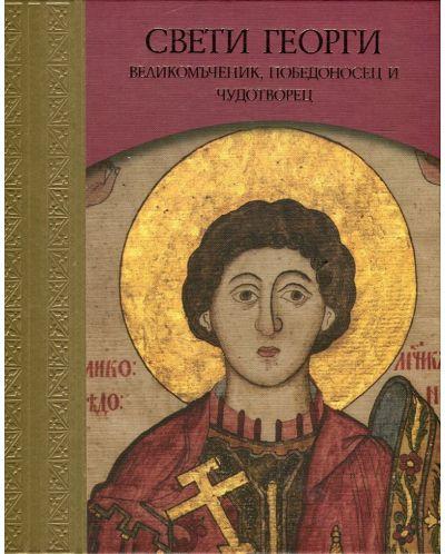 Свети Георги: Великомъченик, победоносец и чудотворец - 1