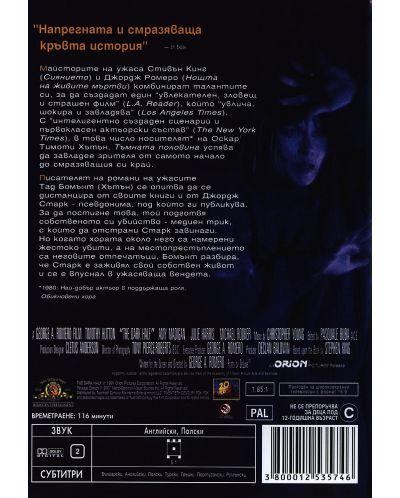 Тъмната половина (DVD) - 2