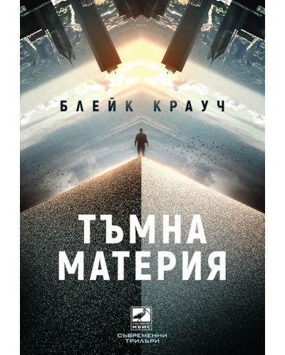 Тъмна материя (Блейк Крауч) - 1