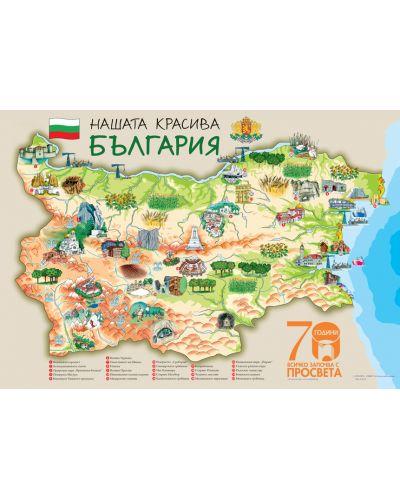 tablo-za-1-klas-nashata-krasiva-balgariya-prosveta - 1