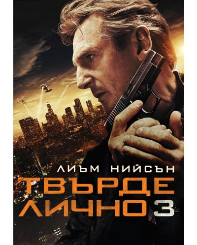 Твърде лично 3 (DVD) - 1