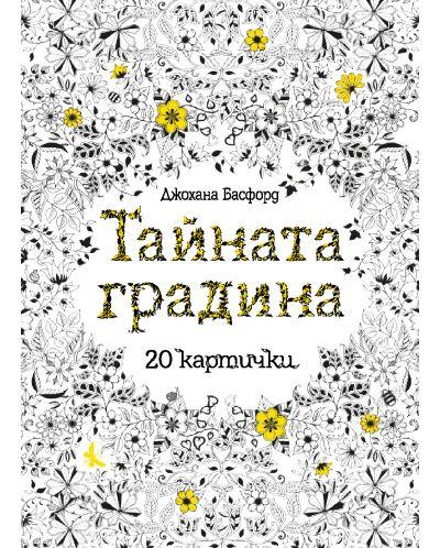 Тайната градина - 20 картички - 1