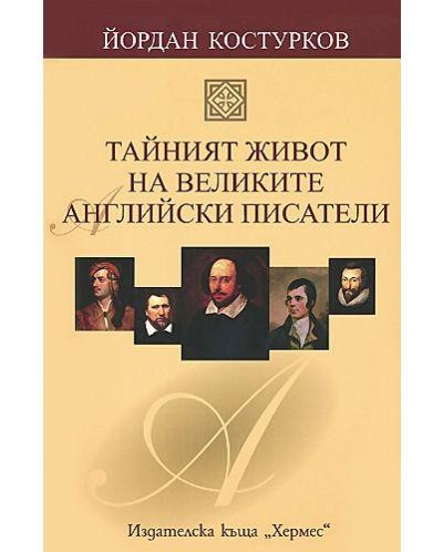 Тайният живот на великите английски писатели - 1