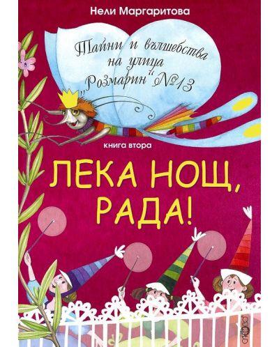 """Тайни и вълшебства на ул. """"Розмарин"""" № 13 - книга втора: Лека нощ, Рада! - 1"""