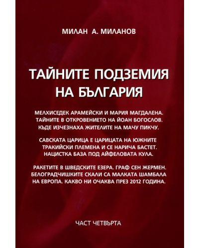Тайните подземия на България 4 - 1