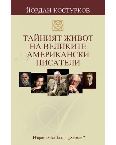 Тайният живот на великите американски писатели - 1