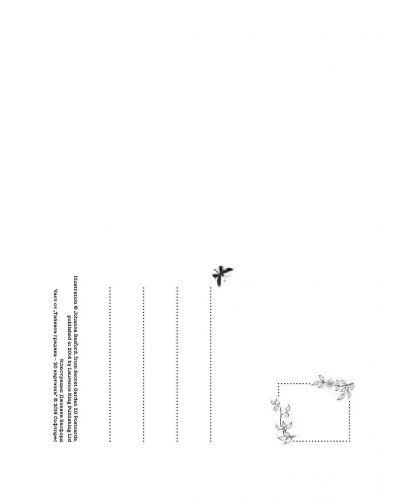 Тайната градина - 20 картички - 3