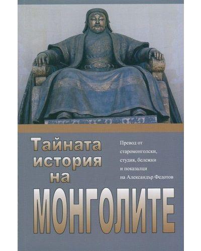 Тайната история на монголите - 1