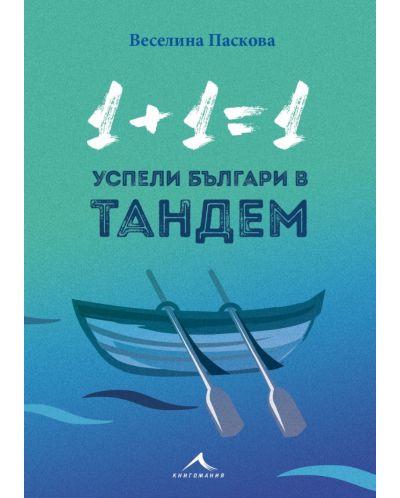 Успели българи в тандем (1 + 1 = 1) - 1