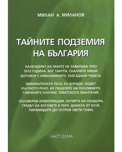 Тайните подземия на България 8 - 1