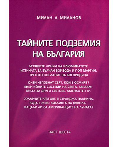 Тайните подземия на България 6 - 1