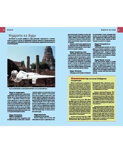 Тайланд: Пътеводител National Geographic - 2