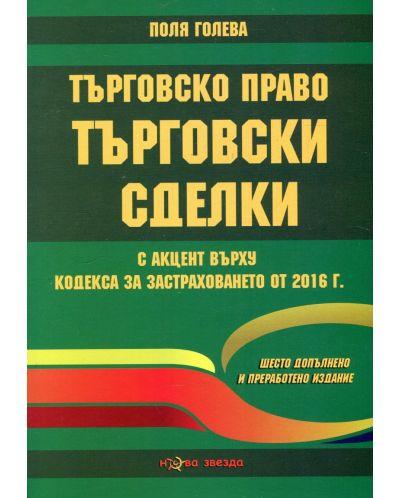 targovsko-pravo-targovski-sdelki-s-aktsent-varhu-kodeksa-za-zastrahovaneto-ot-2019 - 1
