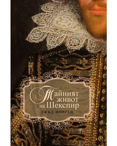 Тайният живот на Шекспир - 1