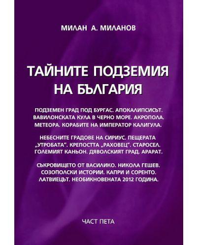 Тайните подземия на България 5 - 1