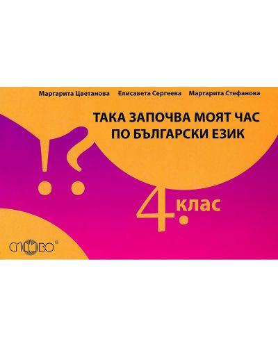 Така започва моят час по български език - 4. клас - 1