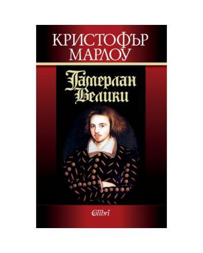 Тамерлан Велики - 1