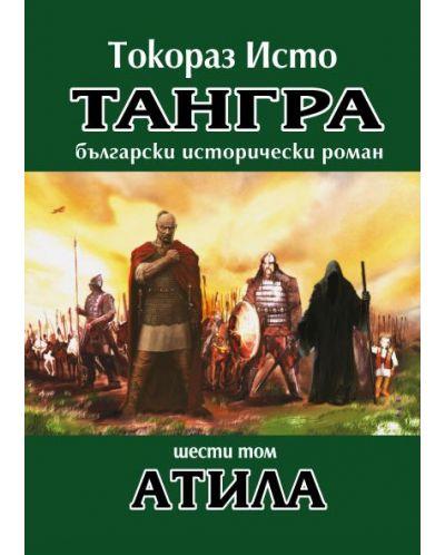 Тангра - том 6: Атила - 1
