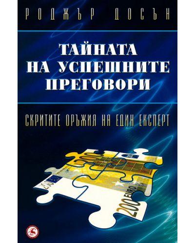 Тайната на успешните преговори - 1