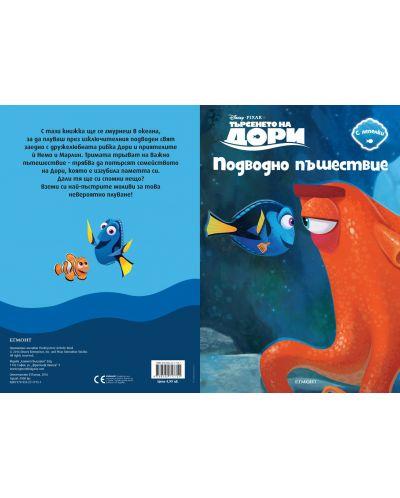Търсенето на Дори: Подводно пътешествие (с лепенки) - 2