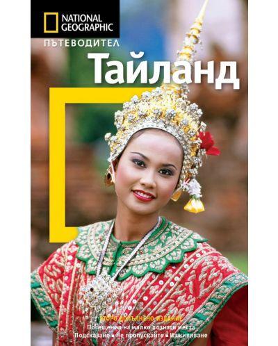 Тайланд: Пътеводител National Geographic - 1
