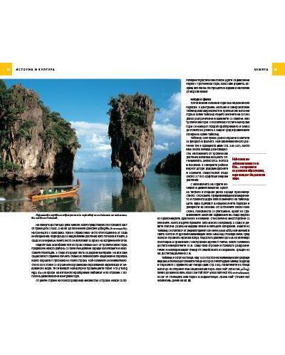Тайланд: Пътеводител National Geographic - 3