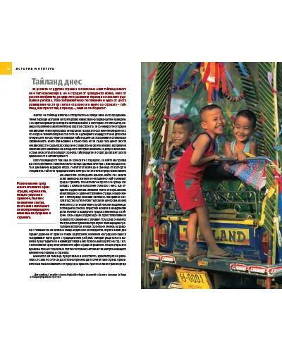Тайланд: Пътеводител National Geographic - 4