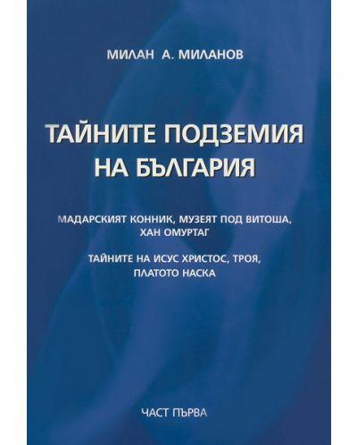 Тайните подземия на България 1 - 1