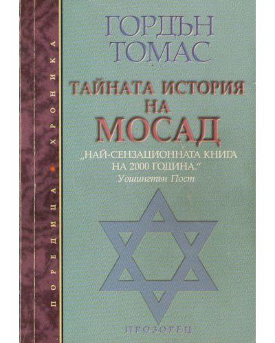 Тайната история на Мосад - 1