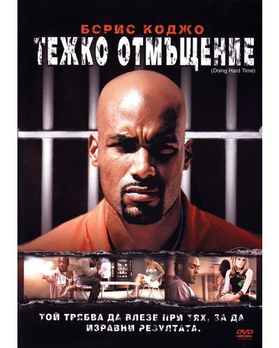 Тежко отмъщение (DVD) - 1