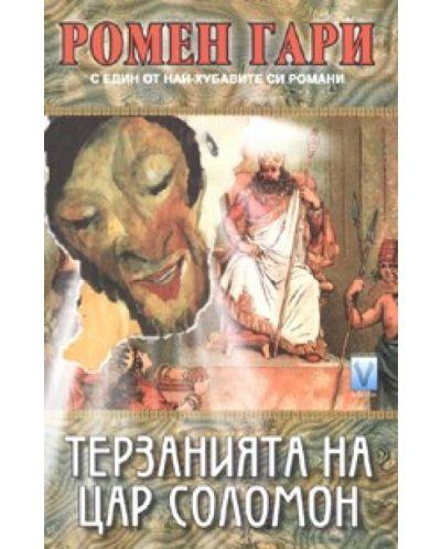 Терзанията на цар Соломон - 1