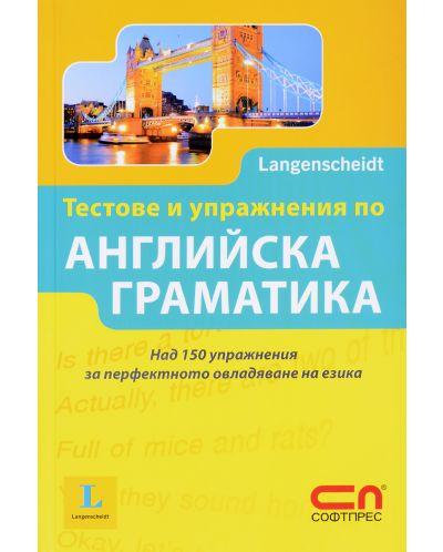 Тестове и упражнения по английска граматика - 1