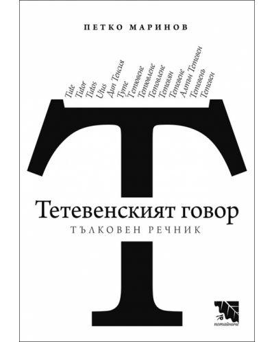 Тетевенският говор. Тълковен речник - 1