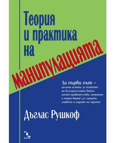 Теория и практика на манипулацията - 1