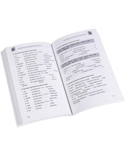 Тестове и упражнения по немска граматика - 4