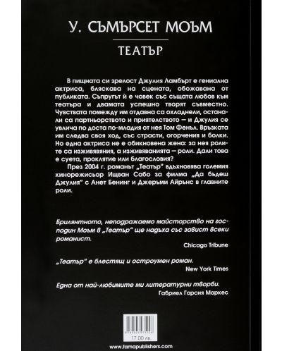 Театър-1 - 3