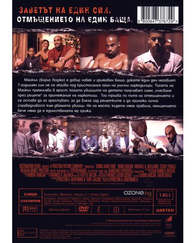 Тежко отмъщение (DVD) - 2