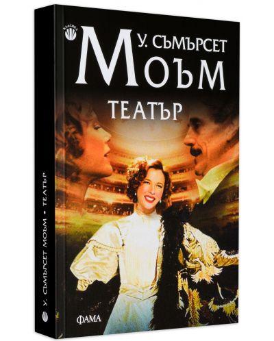 Театър-2 - 4